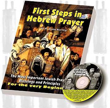 9780967972657: First Steps in Hebrew Prayer with Audio Cd (The Most Important Jewish Prayers, Blessings, and Principles, For the very Beginner)