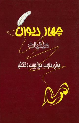9780968348758: Char Divan: Persian Erotic Poerty
