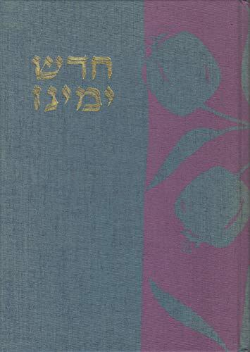Hadehs Yameinu: Renew Our Days. A Book: Aigen, Rabbi Ronald,