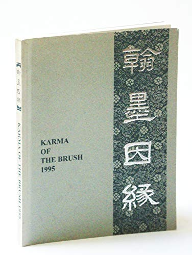 Karma of the Brush: an Exhibition of: Yim, Tse
