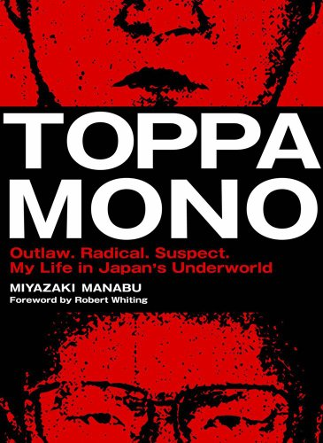 9780970171627: Toppamono: Outlaw, Radical, Suspect.  My Life in Japan's Underworld