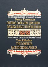 The Complete Sacred Choral Works (Monuments of