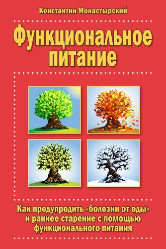 9780970679604: Functional Nutrition: How to Prevent Nutritional Disorders and Premature Aging with Functional Nutrition (Russian Edition)