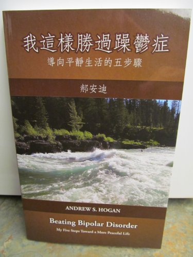 9780970857255: 我這樣勝過躁鬱症;導向平靜生活的五步驟 Beating Bipolar Disorder; My Five Steps Toward a More Peaceful Life