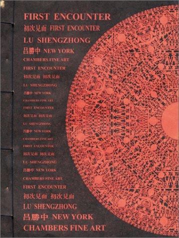 Lu ShengZhong: First Encounter: ShengZhong, Lu; Weiqing;