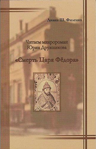 "9780971496385: A Close Reading of Yuri Druzhnikov's Micronovel ""The Death of Tsar Fyodor"