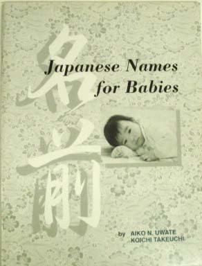 Japanese Names for Babies: Uwate, Aiko N.