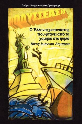 9780972070867: Odysseas (Greek Edition)