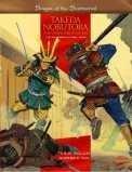 9780972092517: Takeda Nobutora: The Kai Takeda 1494-1574 (Saga of the Samurai)