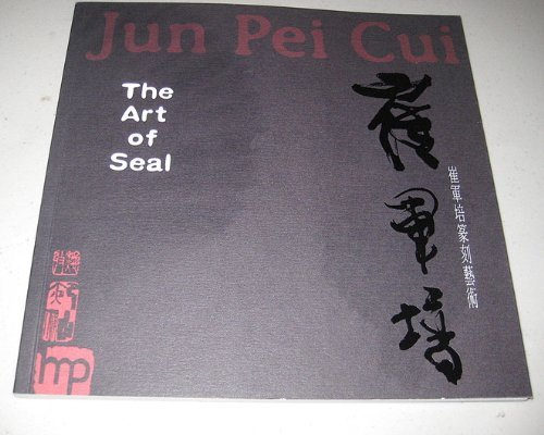 The Art of the Seal.: Jun Pei Cui .