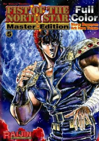 9780972503747: Fist of the North Star: v. 5