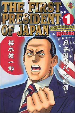 First President of Japan Volume 1