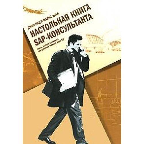 9780972598828: Nastolnaya kniga SAP-konsultanta. Kniga, kotoraya rasskazhet, kak dobitsya uspeha v mire SAP