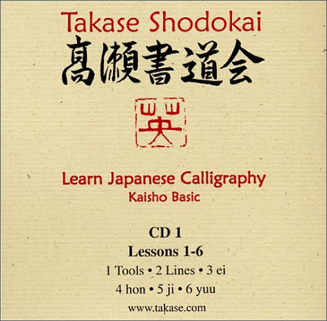 Learn Japanese Calligraphy Lessons 1 - 6: Takase, Eri