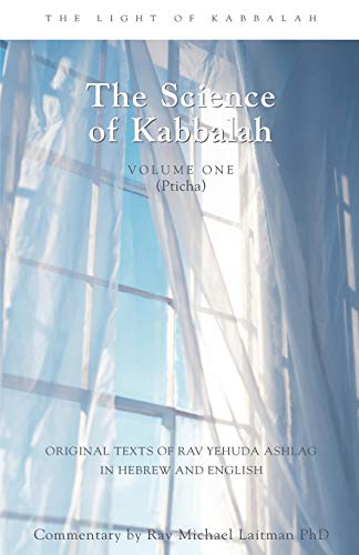 9780973231564: Introduction to the Book of Zohar: The Spiritual Secret of Kabbalah; vol. 1: The Science of Kabbalah (Pticha) (English and Hebrew Edition)