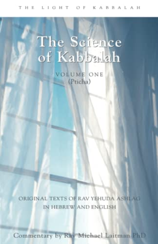 Introduction to the Book of Zohar: The: Yehuda Ashlag