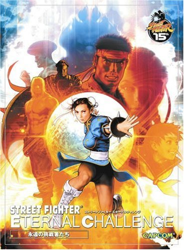 9780973865240: Street Fighter: Eternal Challenge