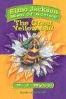 9780974232201: 3: Elmo Jackson Man of Action: The Great Yellow Ball