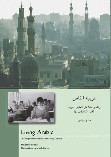 9780974484341: Living Arabic: A Comprehensive Introductory Course