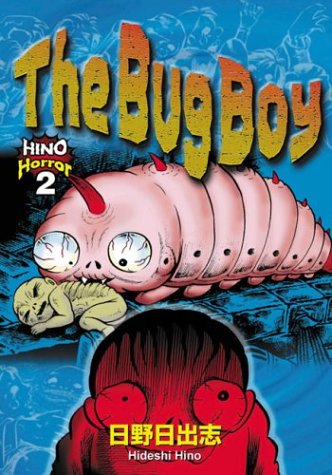 2: The Bug Boy (Hino Horror, 2): Hideshi Hino