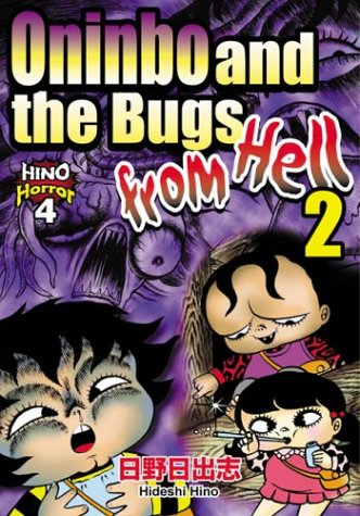 9780974596136: Hino Horror, Vol. 4: Oninbo and the Bugs from Hell Part 2 (Vol 2)