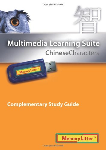 9780974647319: Multimedia Learning Suite Chinese Characters Memory Lifter