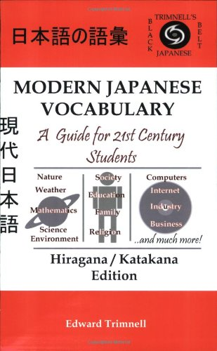 9780974833033: Modern Japanese Vocabulary: A Guide for 21st Century Students, Hiragana/Katakana Edition (Japanese Edition)