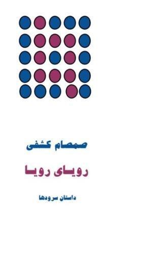 Roya ye Roya (Dreaming of Dreams): A Selection of Vignettes (Persian Edition), Gozideie az ...