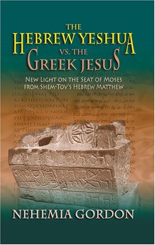 The Hebrew Yeshua vs. the Greek Jesus: Nehemia Gordon