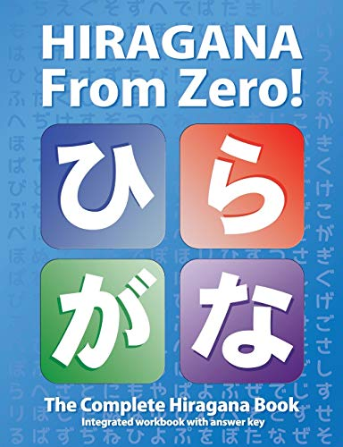 9780976998174: Hiragana From Zero!: The Complete Japanese Hiragana Book, with integrated Workbook and answer key (Japanese From Zero!) (Volume 1)