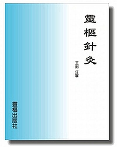 Ling Shu Acupuncture (Chinese) (Chinese Edition): Zhao Wang; Jun
