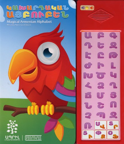 Magical Armenian Alphabet: Western Armenian Edition (Talking Book): Samvel Hovhannisyan