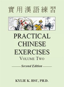 9780977328376: Practical Chinese Exercises (Practical Chinese Exercises, Volume Two)