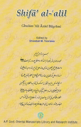 Ghulam 'Ali Azad Bilgrami. Shifa al-'alil: Facsimile