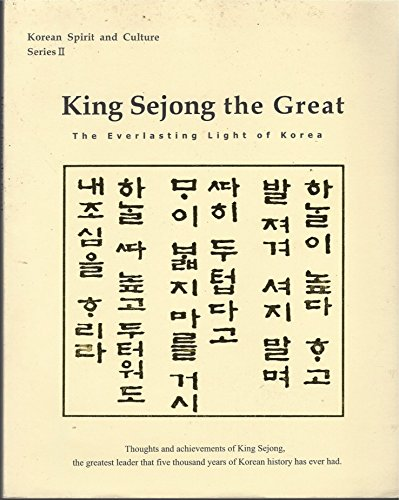 9780977961368: King Sejong the Great: The Everlasting Light of Korea (Korean Spirit and Culture, Series, No. 2)
