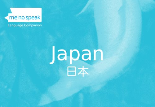 9780978768027: Me No Speak: Japan (English and Japanese Edition)