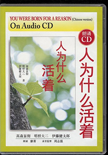 9780979047176: You Were Born for a Reason (Chinese version) on Audio CD