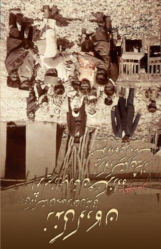 Zendigiye Koodakan Iranian Languages Edition: Samineh Baghcheban