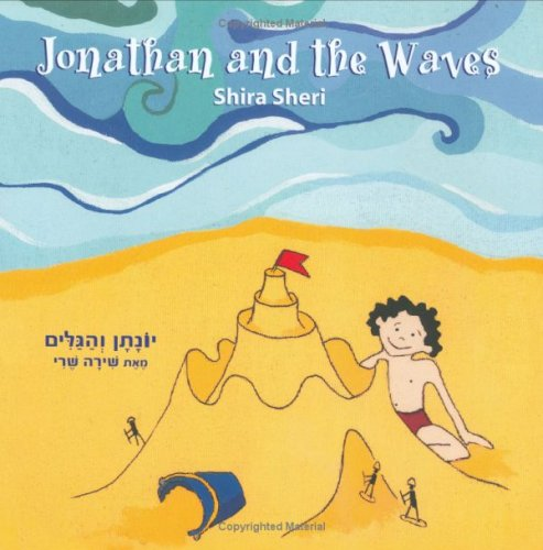 9780979065613: Jonathan and the Waves (English and Hebrew Edition)