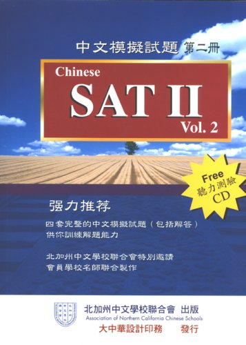 Sat II Vol 2 W/ CD (English and Chinese Edition): College Board