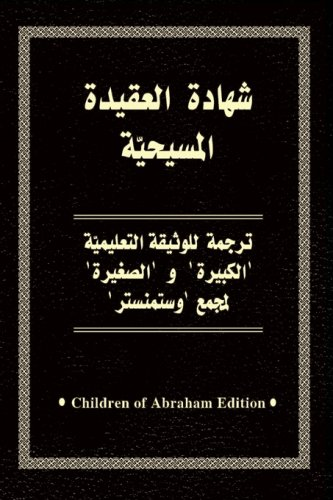 9780979371820: Confessions of Our Faith (Arabic) (Arabic Edition)