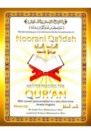 9780979461903: Noorani Qa'idah Book Only