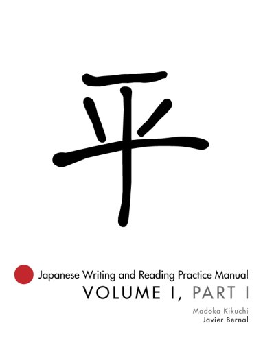 Japanese Writing and Reading Practice Manual (English: Madoka Kikuchi and