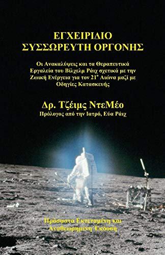 9780980231694: Orgone Accumulator Handbook, 3rd Revised Edition (Greek Edition)