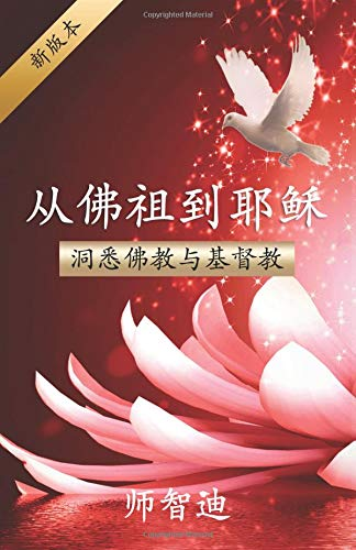 9780980483925: From Buddha to Jesus (Chinese Simplified): An Insider's View of Buddhism & Christianity (Chinese Edition)