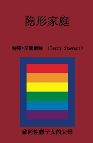 9780980552324: Invisible Families (Chinese traditional script): for parents of lesbian and gay children (Chinese Edition)