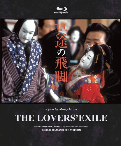9780981116129: The Lovers' Exile [Blu-ray]