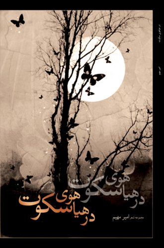9780981220628: Dar Hayahouye Sokot (In the Commotion of Silence)