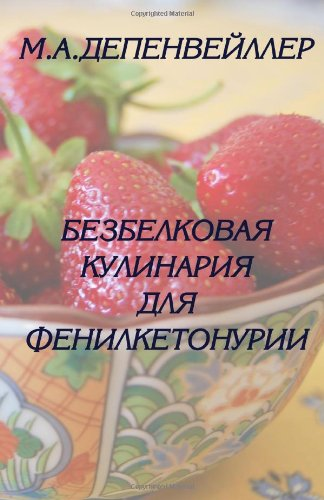 9780981285771: Low Protein Cooking For Phenylketonuria (Russian Edition)