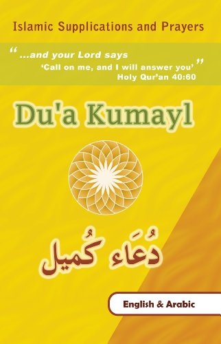 9780981661506: Du'a Kumayl (English & Arabic)